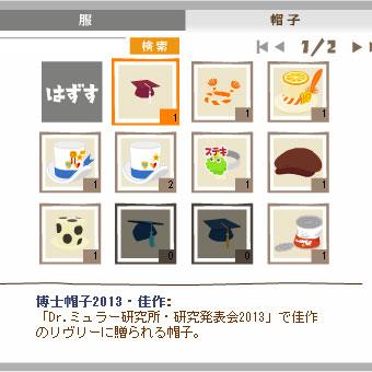 製作日記12a.jpg